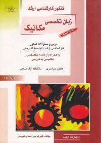 کنکور کارشناسی ارشد زبان تخصصی مکانیک (کتاب پنجم)