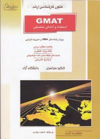 کنکور کارشناسی ارشد GMAT استعداد و آمادگی تحصیلی