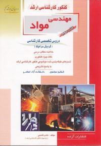 کنکور کارشناسی ارشد مهندسی مواد (کتاب سوم)