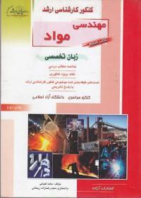 کنکور کارشناسی ارشد مهندسی مواد (کتاب ششم) زبان تخصصی
