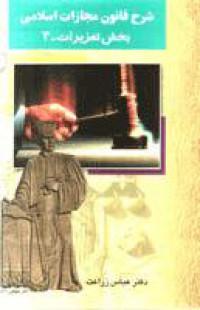شرح قانون مجازات اسلامي -بخش تعزيزات-3