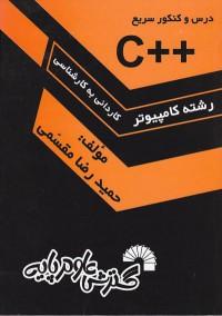 درس و کنکور سریع c++