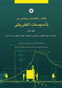 کتاب راهنمای زیمنس تاسیسات الکتریکی (جلد دوم)