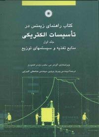 کتاب راهنمای زیمنس تاسیسات الکتریکی (جلد اول)