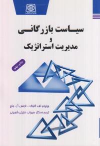 سیاست و بازرگانی و مدیریت استراتژیک