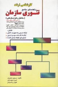 راهنمای جامع و سئوالات چهار گزینه ای تئوری سازمان