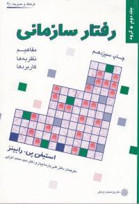رفتار سازمانی:مفاهیم،نظریه ها و کاربرد ها (جلد دوم)