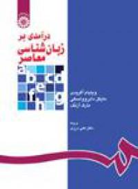 درآمدی بر زبانشناسی معاصر(1118)