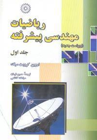 ریاضیات مهندسی پیشرفته (جلد اول)