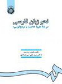 نحو زبان فارسی- بر پایه نظریه حاکمیت و مرجعگزینی (226)
