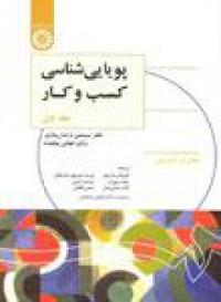 پویایشناسی کسب و کار ج1- تفکر سیستمی و مدلسازی برای جهانی پیچیده(1325)