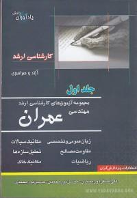 مجموعه آزمونهای کارشناسی ارشد مهندسی عمران (جلد اول)