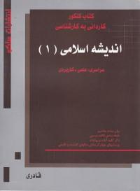 اندیشه اسلامی (1)