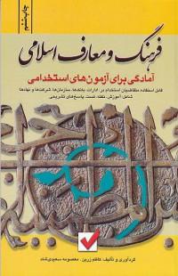 فرهنگ و معارف اسلامی آمادگی برای آزمون استخدامی