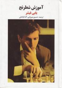 آموزش شطرنج بابی فیشر