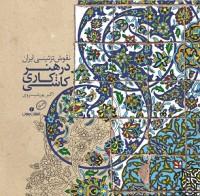 نقوش تزئيني ايران در هنر كاشيكاري