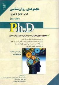 مجموعه ی روان شناسی کتاب جامع دکتری(جلد دوم)