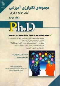 کتاب جامع دکتری مجموعه ی تکنولوژی آموزشی(جلد دوم)