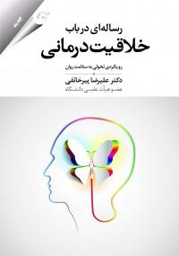 رساله ای در باب خلاقیت درمانی: (رویکردی تحولی به سلامت روان)