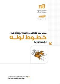 مدیریت طراحی و اجرای پروژه های خطوط لوله جلد اول