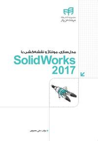 مدل سازی، مونتاژ و نقشه کشی با SolidWorks 2017