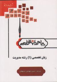 ترجمه و راهنما زبان تخصصی (1)رشته مدیریت