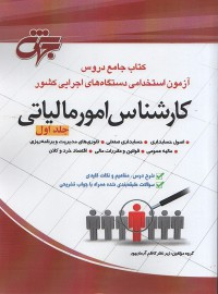 کارشناس امور مالیاتی دوجلدی
