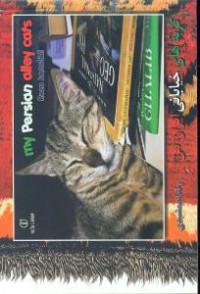 گربه هاي خياباني ايران من
