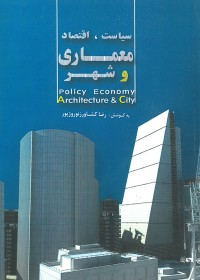 سیاست، اقتصاد معماری و شهر