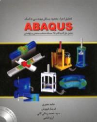 تحلیل اجزاء محدود مسائل مهندسی به کمک ABAQUS (شامل حل گام به گام 25 مسئله منتخب صنعتی و پژوهشی