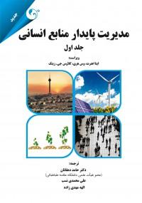 مدیریت پایدار منابع انسانی (جلد اول)