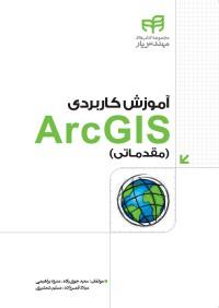 آموزش کاربردی ArcGIS (مقدماتی)