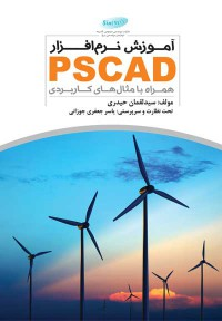 آموزش نرم افزار PSCAD