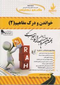 خواندن و درک مفاهیم(2)