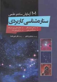 101 آزمایش ساده و علمی ستاره شناسی کاربردی
