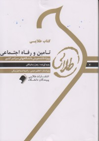 کتاب طلایی تامین و رفاه اجتماعی