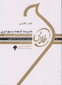 کتاب طلایی مدیریت کیفیت و بهره وری