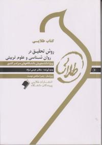 کتاب طلایی روش تحقیق در روانشناسی و علوم تربیتی