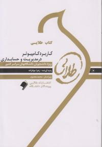 کتاب طلایی کاربرد کامپیوتر در مدیریت وحسابداری