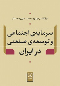 سرمایهی اجتماعی و توسعهی صنعتی در ایران