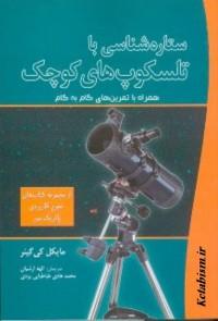 ستاره شناسی با تلسکوپ های کوچک(همراه با تمرین های گام به گام)