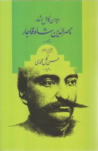 دیوان کامل اشعار ناصر الدین شاه قاجار