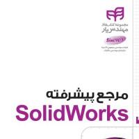 مرجع پیشرفته solidworks