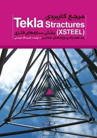 مرجع کاربردی Tekla stractures(XSTEEL)2016