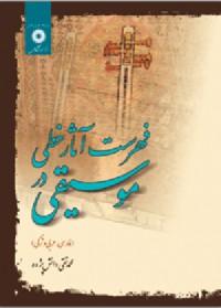 فهرست آثار خطی در موسیقی (فارسی، عربی و تركی)