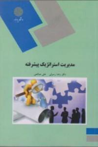 مدیریت استراتژیک پیشرفته (کارشناسی ارشد) - دانشگاه پیام نور