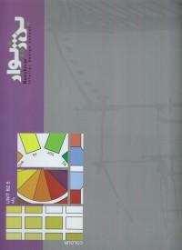 بن ژیوار (UNIT BZ 5) رنگ