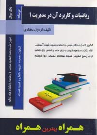 ریاضیات و کاربرد آن در مدیریت1
