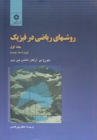 روشهای ریاضی در فیزیک (جلد اول) ویراست جدید