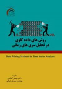 روش های داده كاوی درتحليل سری های زمانیData Mining Methods in Time SeriesAnalysis